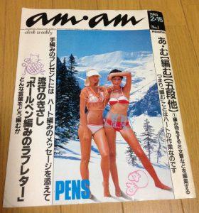 anan-1984