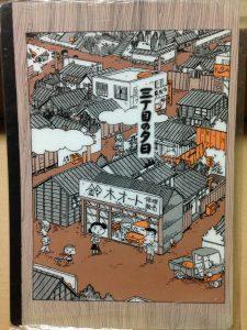 sanchome-yuhi