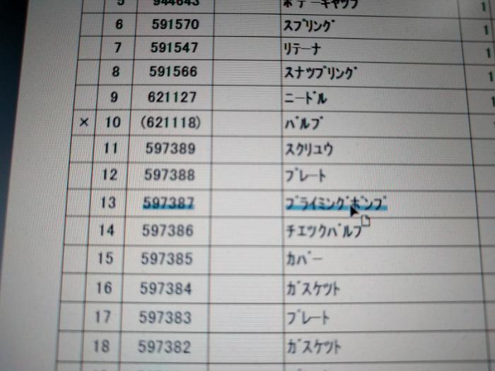 カワサキ TG18D キャブレターパーツリスト