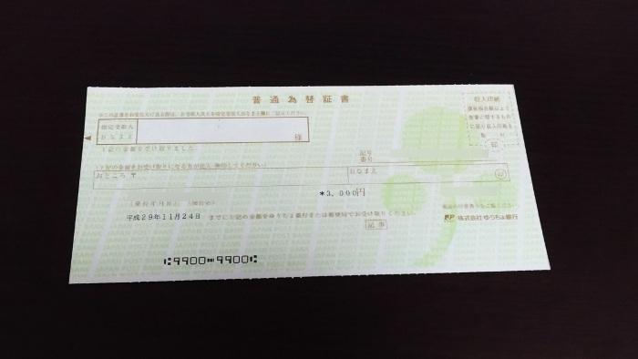 3000円分の普通為替証書