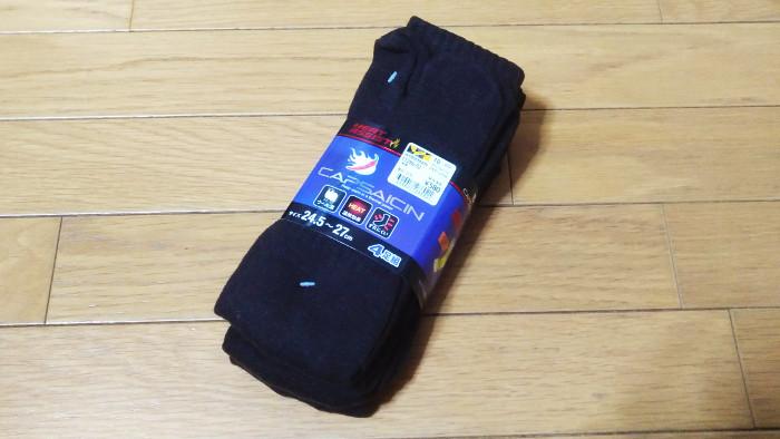 ワークマンのカプサイシン靴下 3足580円