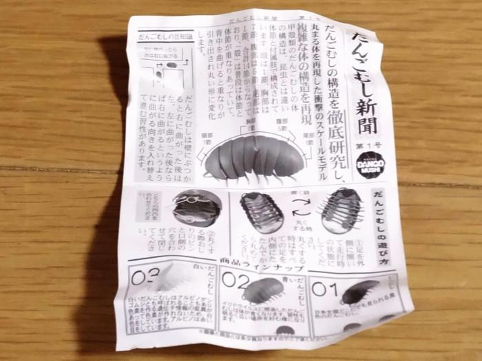 だんごむし新聞 第1号